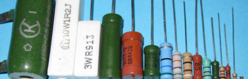 Чем заменить резистор