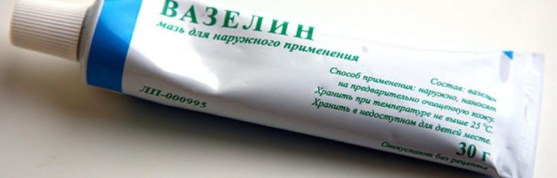 Чем заменить вазелин